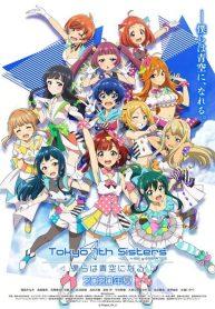 Tokyo 7th Sisters Bokura wa Aozora ni Naru